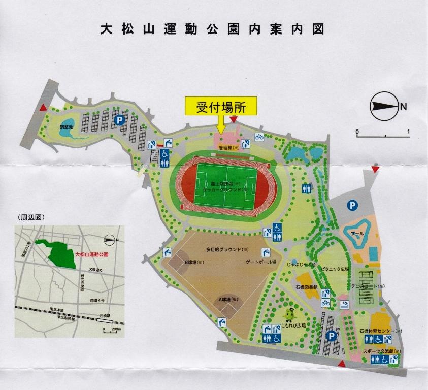 下野市大松山運動公園オープニングセレモニーの開催について ...
